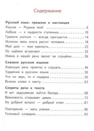 Кибирева. Русский Родной Язык. 1 кл. Учебное пособие. (Фгос)