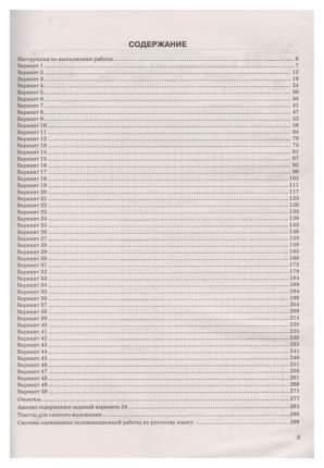 Гостева. ОГЭ 2020. Русский язык 50 вариантов. ТВЭЗ