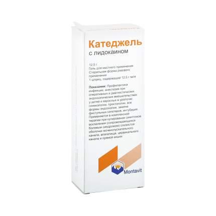 Катеджель с лидокаином гель в шприце 12,5 г 1 шт.