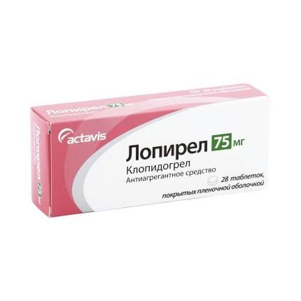 Лопирел таблетки 75 мг 28 шт.