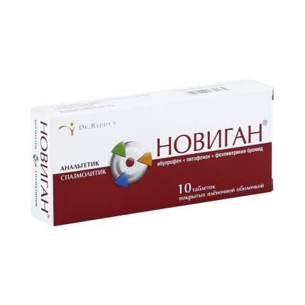 Новиган таблетки 10 шт.
