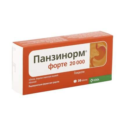 Панзинорм форте 20000 таблетки, покрытые оболочкой 30 шт.
