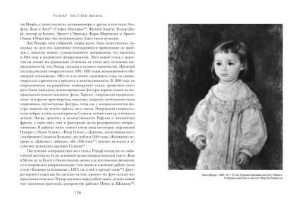Книга Ренуар, Частная жизнь