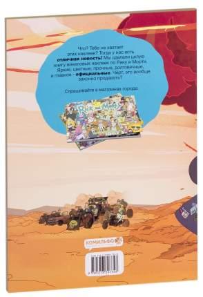 Комикс Рик и Морти, Осквонченный журнал стикеров с новой обложкой