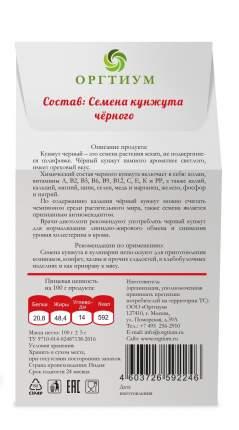 Кунжут черный Оргтиум экологический 100 г