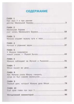 Рукавишников, Друзья кронтика Учатся Читать, 5-7 лет, книга для Работы С Детьми (Фгос)