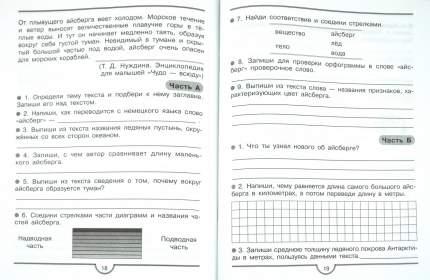 Мишакина. тренажер для Учащихся 2 класса. Формирование Универсальных Учебных Действий