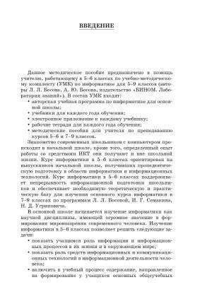 Информатика. 5-6 классы: Методическое пособие. 2-е издание. Переработанное