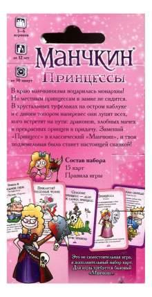 Настольная игра: Манчкин,принцессы