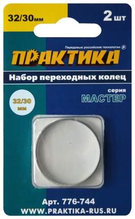 Переходное кольцо для пильных дисков Практика 776-744
