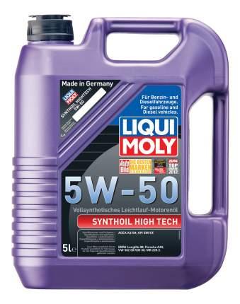 Моторное масло Liqui moly Synthoil High Tech 5W-50 5л