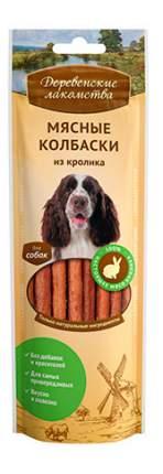 Лакомство для собак Деревенские лакомства Мясные колбаски из кролика, 45г