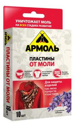 Средство от моли Армоль пластины 10 шт