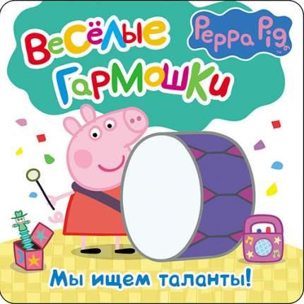 Книжка-Раскладушка Peppa Pig Мы Ищем таланты (29756)