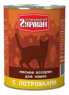 Консервы для кошек Четвероногий Гурман мясное ассорти, потрошки, 340г