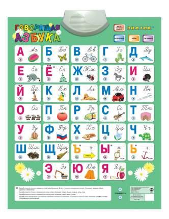 Интерактивный плакат Знаток Говорящая азбука (обр. 2006г.)