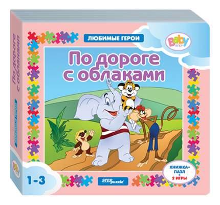 Книжка-Игрушка Step Puzzle по Дороге С Облаками