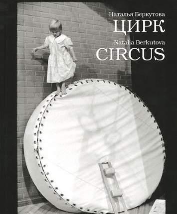 Книга Цирк