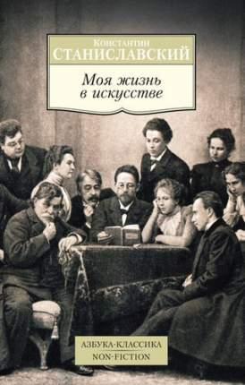 Книга Станиславский к, Моя Жизнь В Искусстве
