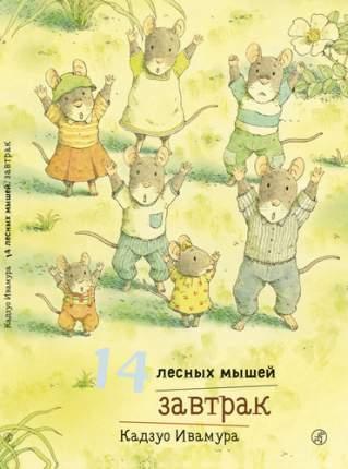 Книга 14 лесных Мышей, Завтрак