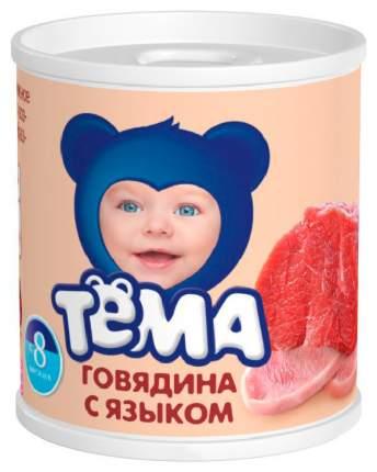 Пюре мясное Тёма Говядина с языком 100 гр