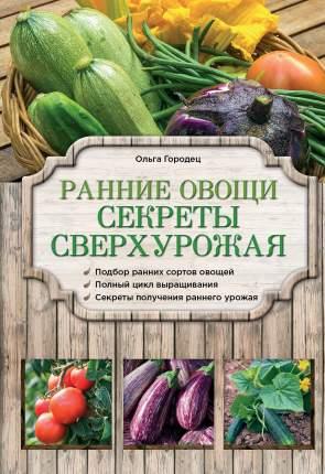 Ранние овощи, Секреты сверхурожая