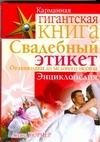 Свадебный Этикет, От помолвки до Медового Месяца