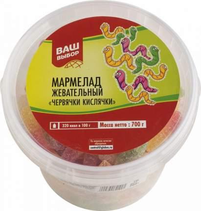 Мармелад жевательный Ваш выбор червячки кислячки 700 г