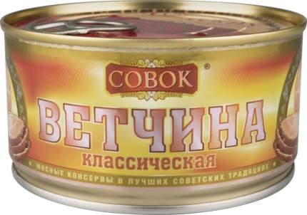 Ветчина Совок классическая 325 г