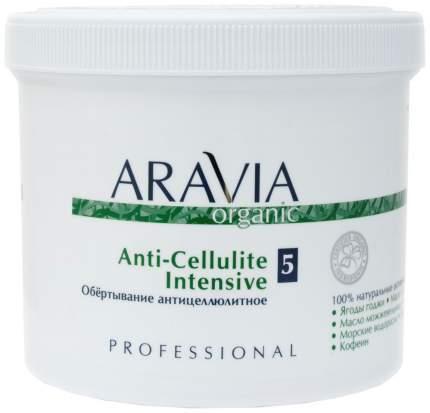 Обёртывание антицеллюлитное Aravia professional Anti-Cellulite Intensive 550 мл