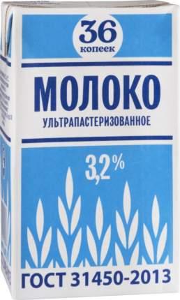 Молоко 36 Копеек  ультрапастеризованное 3.2% 970 мл