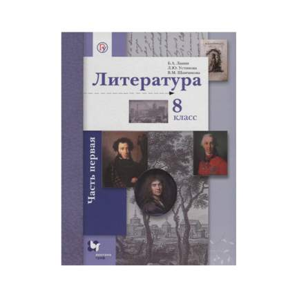 Литература, 8Кл, Учебник Ч.1
