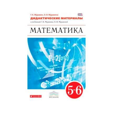 Математика, 5-6 кл, Дидактич, Матер, Вертикаль
