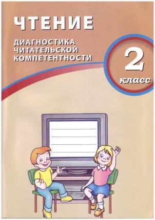 Долгова. Чтение. 2 класс. Диагностика Читательской компетентност и (Фгос)