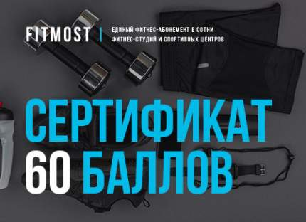 Сертификат Единый фитнес-абонемент FITMOST на 60 баллов