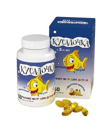 Рыбий жир капсулы жевательный детский кусалочка N60