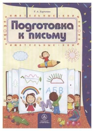 Харченко, подготовка к письму, Сборник Развивающих Заданий для Детей 4-5 лет