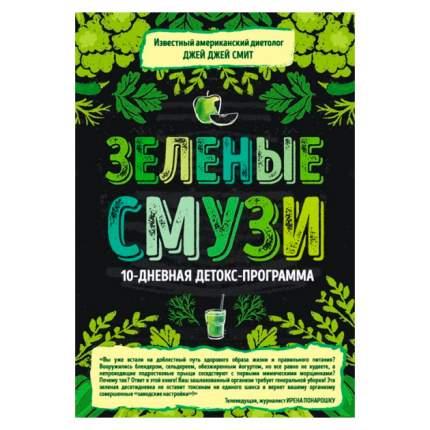 Книга Зеленые Смузи, 10-Дневная Детокс-Программа