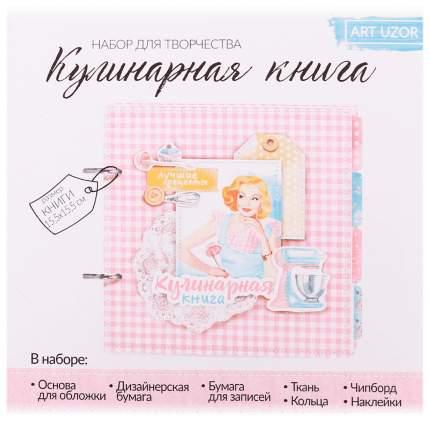 Кулинарная книга «Лучшая хозяйка», набор для создания, 15,5 × 15,5 × 2,5 см Арт Узор