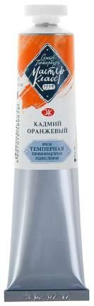 Темпера Невская Палитра Мастер-класс кадмий оранжевый 46 мл
