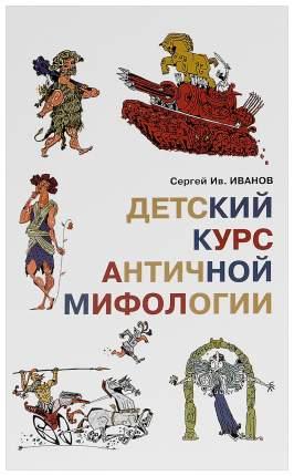 Книга Детское время. Детский курс античной мифологии