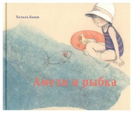 Книга Молодая мама. Амели и рыбка