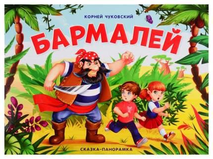 Книга. Сказки-панорамки. Бармалей. К. Чуковского. Malamalama