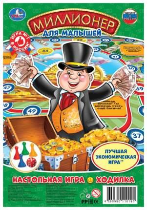 Семейная настольная игра Умка Миллионер Для Малышей