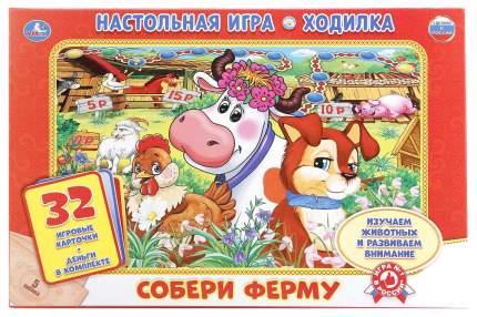 Семейная настольная игра Умка Ферма