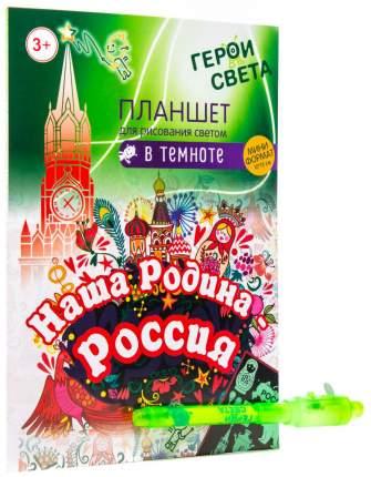 Планшет для рисования Герои Света Россия А5
