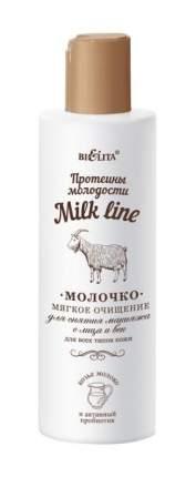 Молочко для лица Белита Мягкое очищение