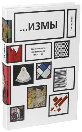 Книга ...Измы, Как понимать современное искусство, Сэм Филлипс