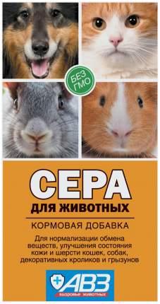Пищевая добавка для кошек, собак и грызунов АВЗ Сера, 2,5г саше