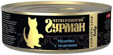 Консервы для котят Четвероногий Гурман Golden line, индейка, телятина, 24шт, 100г